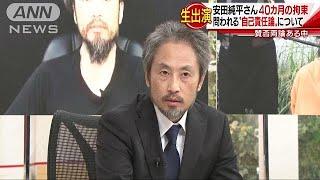 安田純平さん生出演 「自己責任論をどう考えるか」(18/11/02)