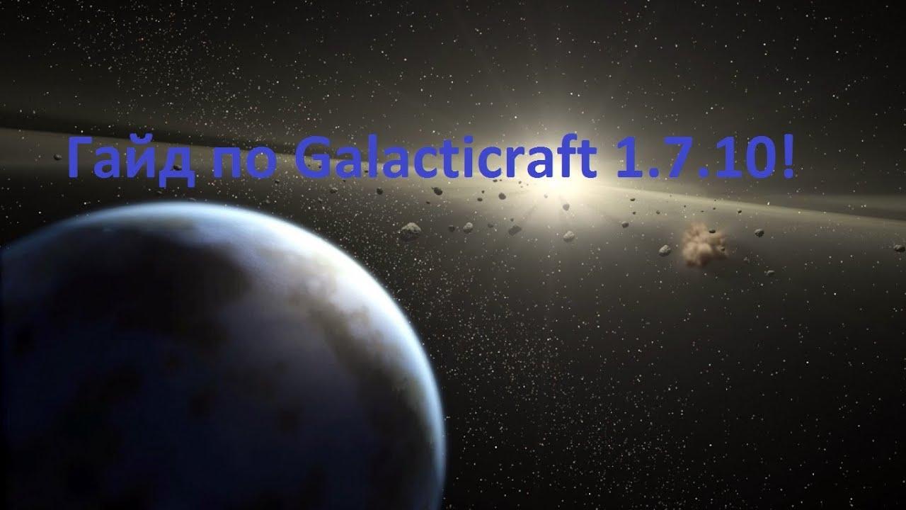 Гайд по Galacticraft 1.7.10 #3: Астероиды и новая ракета (tier 3)!