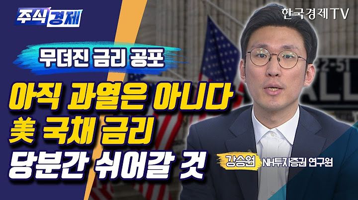 무뎌진 금리 공포 아직 과열은 아니다 미국 국채 금리 당분간 쉬어갈 것(강승원)/ 주식경제 이슈분석 / 한국경제TV