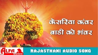 keseriyo kanwar badi ko bhawar bheru ji bhajan bhaktai desi song alfa music