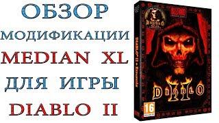 Diablo 2:  Обзор модификации Median XL