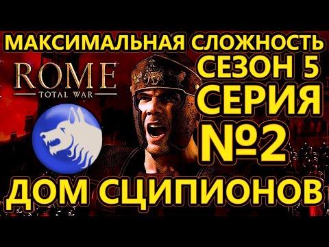 Rome: Total War на МАКСИМАЛЬНОЙ сложности за Сципионов - Битва за Карфаген! - №2