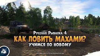 Как ловить на поплавок в Русской Рыбалке 4