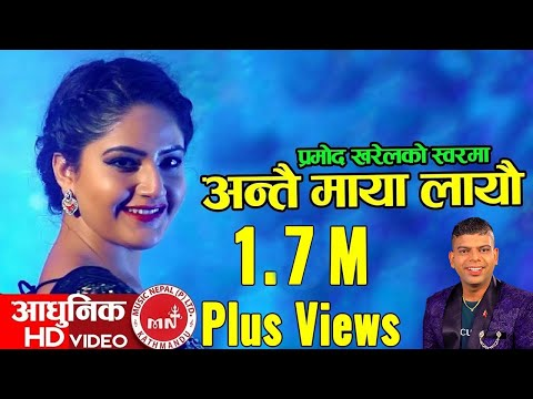 New Adhunik Song 2074  Antai Maya Layeu  Pramod Kharel & Santosh KC Ft Barsha Siwakoti & Bikram