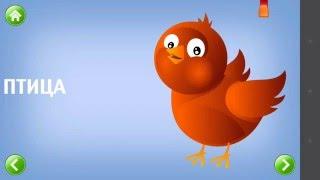 Развивающий мультик. Для детей от 1 года до 5 лет. Собираем пазл птички.
