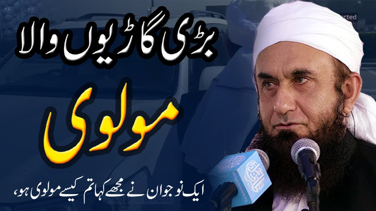 Download Badi Gadion Wala Molvi -- Molana Tariq Jameel Latest Bayan 26 November 2020