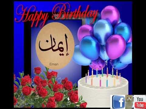 عيد ميلاد ايمان صفحة ألبوم صور Youtube