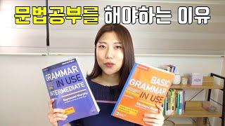 회화강사가 추천하는 영어문법책(광고X)과 초/중/상급별…