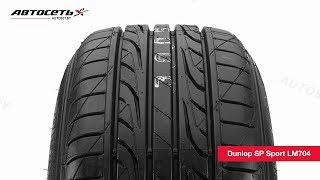 Обзор летней шины Dunlop SP Sport LM704 ● Автосеть ●