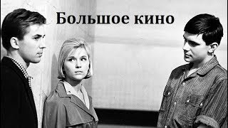 Я шагаю по Москве. Большое кино