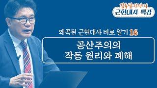 공산주의의 작동원리와 폐해_김용삼 기자의 왜곡된 근현대…