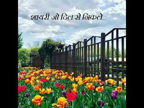 Shayari Jo Dil Se Nikle − Shail Akela