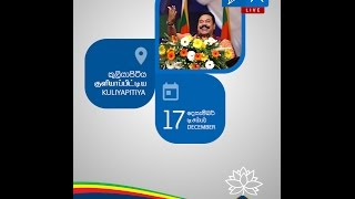 Kuliyapitiya Public Rally | කුලියාපිටිය මහජන රැළිය | குளியாப்பிட்டி மக்கள் பேரணி