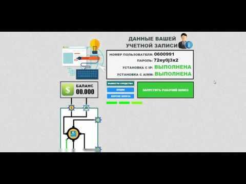 бесплатные программы автоматического заработка в интернетеиз YouTube · Длительность: 7 мин19 с