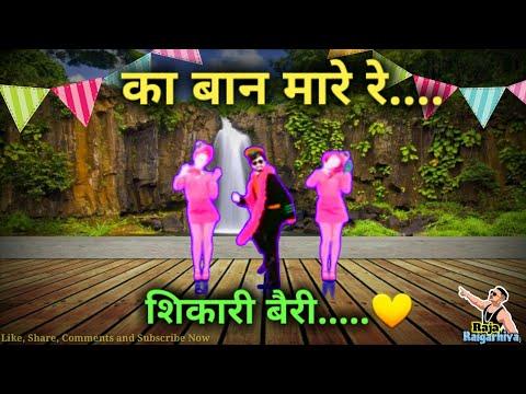 💙का बान मारे रे 💙ll Ka baan mare re shikari baiha ll Chhattisgarhi latest song