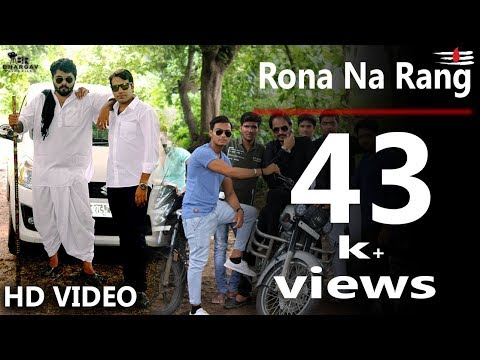 Rona Na Rang // Full HD Video // Kaushik Nayka // Bhargav Rayka Films