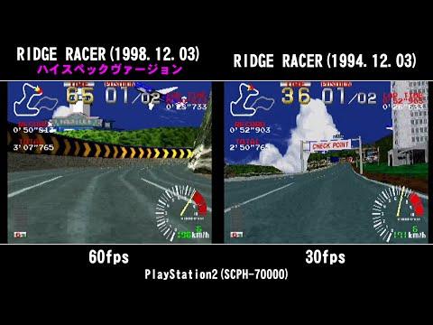 PS版リッジレーサー(1994年)とハイスペックヴァージョン(1998年)の比較 - レース編 [GV-VCBOX,GV-SDREC]