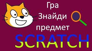 """Уроки """"SCRATCH - гра """"Знайди предмет"""" українською"""