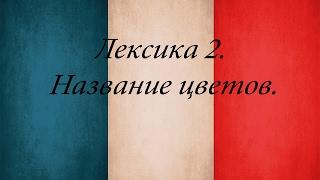 Французский язык.Лексика 2. Название цветов.