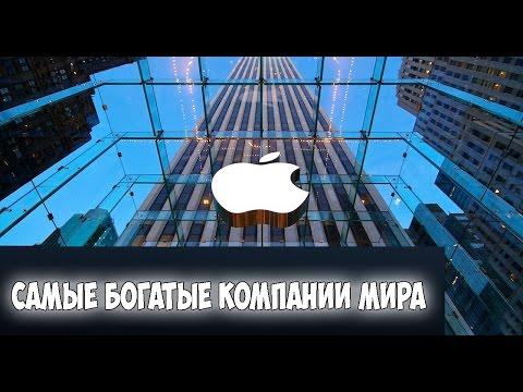 ТОП 10 | Самые богатые компании мира