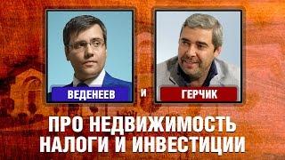 Веденеев и Герчик - Про недвижимость, налоги и инвестиции(