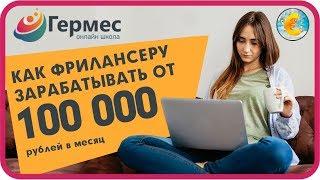 Как заработать 150 тысяч рублей в месяц