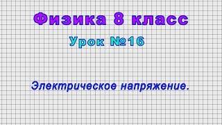 Физика 8 класс (Урок№16 - Электрическое напряжение.)