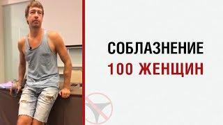 """Алекс ЛЕСЛИ: """"Как соблазнить 100 женщин"""""""