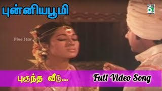 Puguntha Veedu Song | Punniya Boomi | Sivaji Ganesan | Vanisri