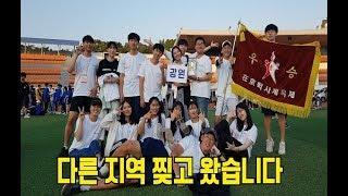 강원학사 재경7개학사 체육대회 우승