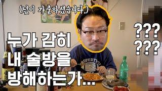 후남's 술먹방! 고구마 소주와 일본에서 구하기…