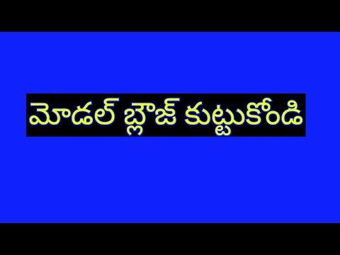Latest model blouse cutting and stitching in Telugu