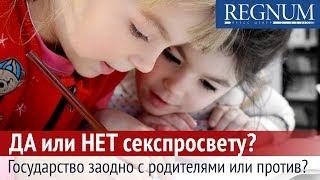 Круглый стол: «ДА или НЕТ секспросвету? Государство заодно с родителями или против?»