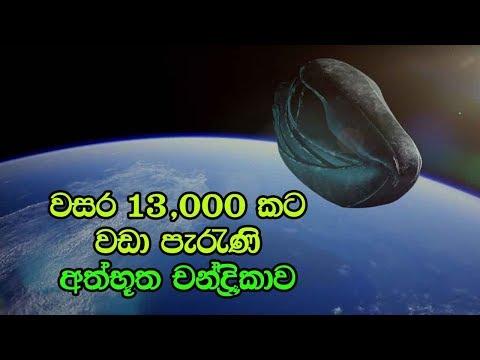 වසර 13,000 කට වඩා පැරැණි අත්භූත චන්ද්රිකාව - The Black Knight Satellite Mystery