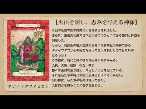 タケイワタツ解説 八百万の神図鑑 日本神話 古事記の神々