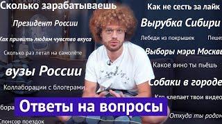 Дальнобой Украина Ответы на вопросы Сколько зарабатываю