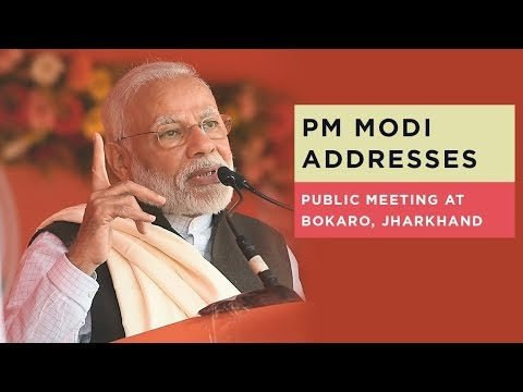 PM Modi addresses public meeting at Bokaro, Jharkhand
