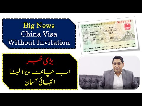 China Tourist Visa For Pakistan|China Easy Visa |China Visa Without Invitation