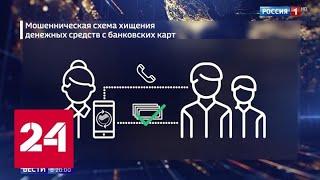 Смотреть видео Аферисты взламывают счета россиян с помощью номеров банковских служб - Россия 24 онлайн
