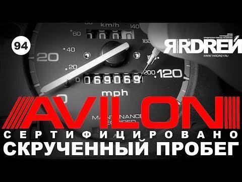 АВИЛОН - сертифицировано скрученный пробег