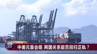 [今日关注]20190630 预告片| CCTV中文国际