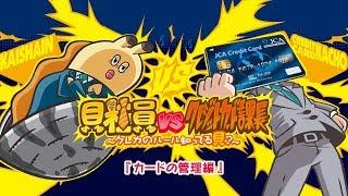 日本クレジット協会×貝社員『カードの管理編』 thumbnail