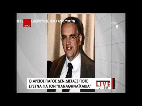 Αποκαλυπτική έρευνα για το παραδικαστικό Σαμαρά, Αθανασίου, Ντογιάκου από το Attica Tv - 2 BINTEO