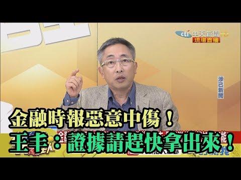 【精彩】金融時報惡意中傷!王丰:證據請趕快拿出來!