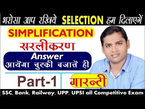 SIMPLIFICATION (सरलीकरण )// Part- 1//Maths Classes By A.K. Sah