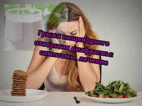 Как болит диафрагма симптомы