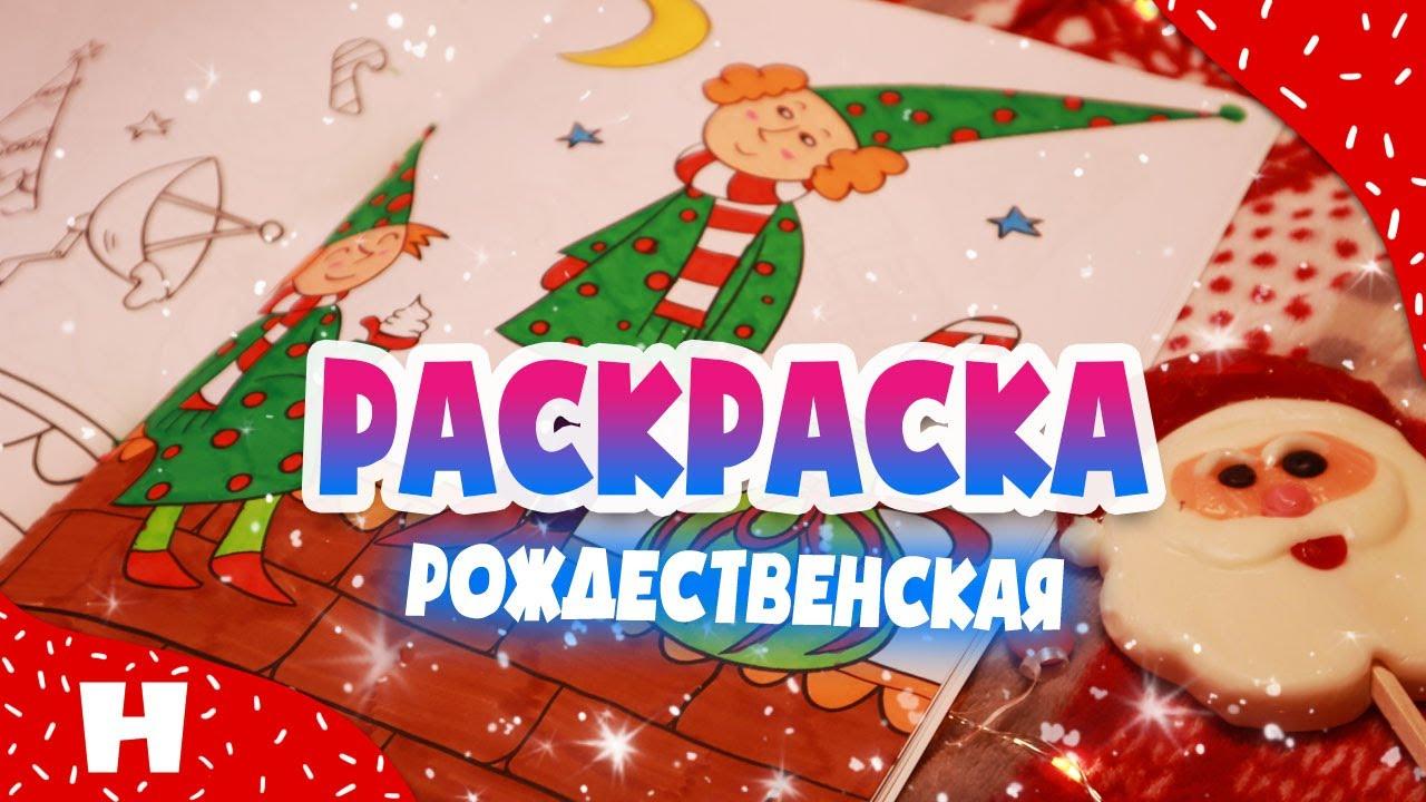 Рисуем и раскрашиваем Новый Год и Рождество ...