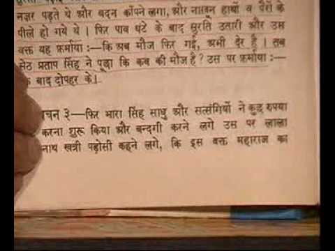 Radha soami shabad 36 satguru ke sang. Mp4 youtube.