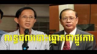 VAYO Cambodia Hot News Today , Khmer News Today , Morning 26 06 2017 , Neary Khmer