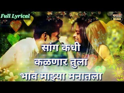 सांग कधी कळणार तुला | Sang Kadhi Kalnar Tula | Marathi Romantic Lyrics Song | Marathi Song 2018